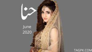 Hina Digest June 2020 Free Download