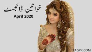 Khawateen Digest April 2020 Free Download