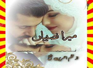 Mera Naseeba Urdu Novel