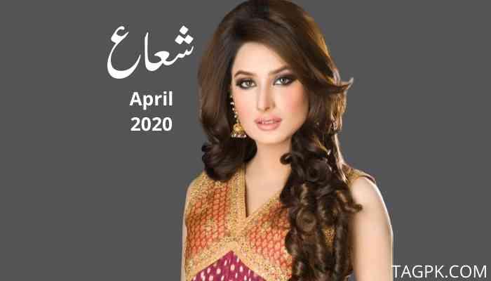 Shuaa Digest April 2020