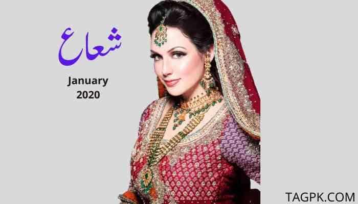 Shuaa Digest January 2020