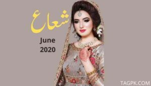 Shuaa Digest June 2020 Free Download