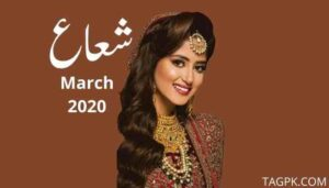 Shuaa Digest March 2020 Free Download