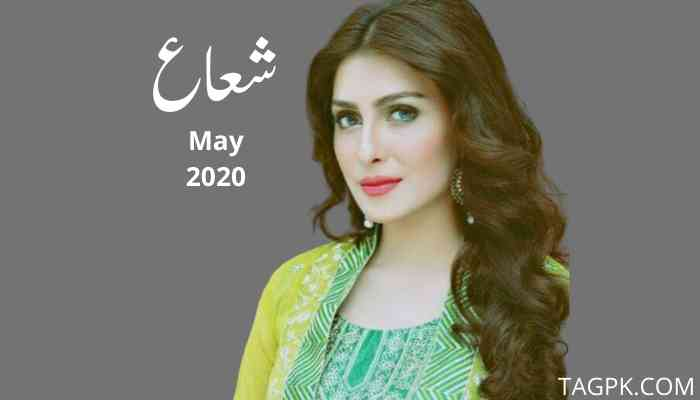 Shuaa Digest May 2020 Free Download