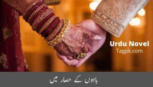 Bahon Ke Hisar Main Urdu Novel By Qamrosh Shehk Complete novel