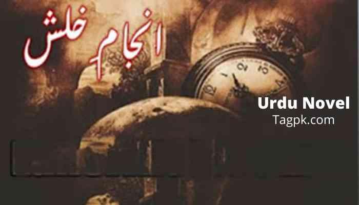 Anjam E Khalash Urdu Novel