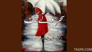 Sehar Hone Tak Complete Novel by Sahiba Firdous