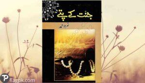 Jannat Kay Pattay Complete Novel pdf Download Free