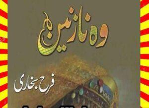 Free Woh Nazneen Episode 6 By Farah Bukhari PDF