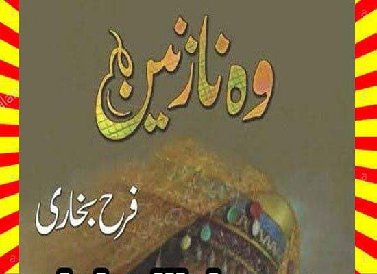 Woh Nazneen Urdu Novel