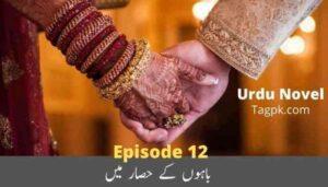 Bahon Ke Hisar Main Novel Episode 12 By Qamrosh Shehk