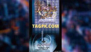 Roze Ke Masail Ka Encyclopedia By Mufti Muhammad Inam ul Haq
