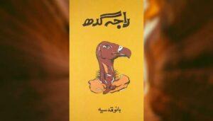 Raja Gidh Novel By Bano Qudsia PDF Free Download