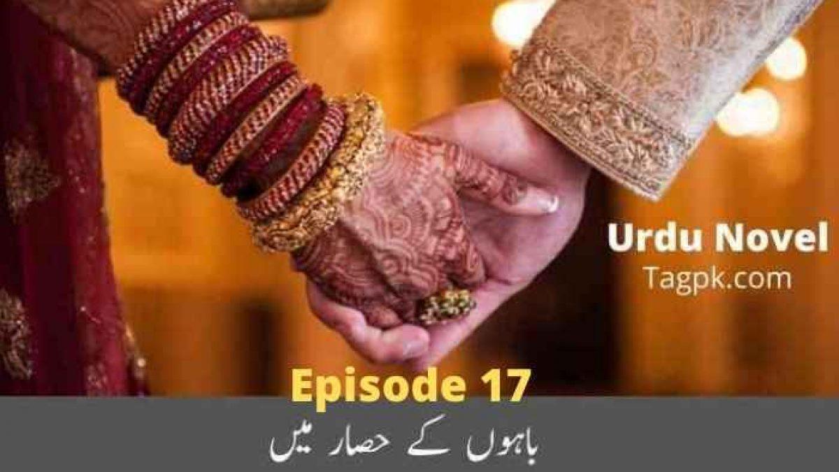 Bahon Ke Hisar Main Episode 17 By Qamrosh Shehk