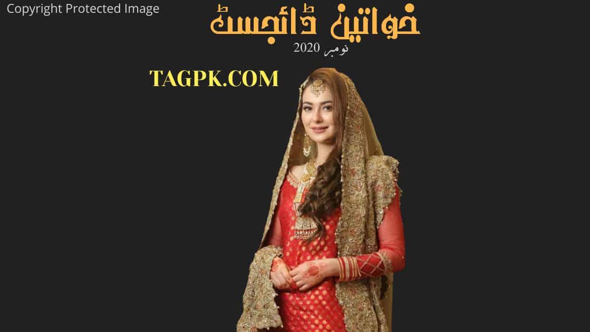 Khawateen Digest November 2020 PDF Download