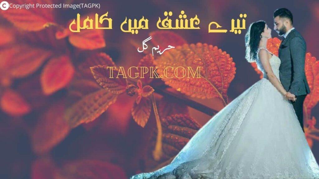 Tere Ishq Mein Kamil By Hareem Gul