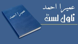 Umera Ahmed Novels List 30+ Best Novels PDF Download