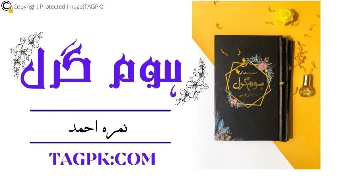 Home Girl Novel By Nimra Ahmed Pdf Download