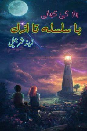 Basilsila e Ta Azal by Zeenia Sharjeel