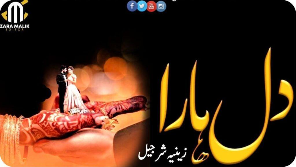 Dil Hara Novel By Zeenia Sharjeel