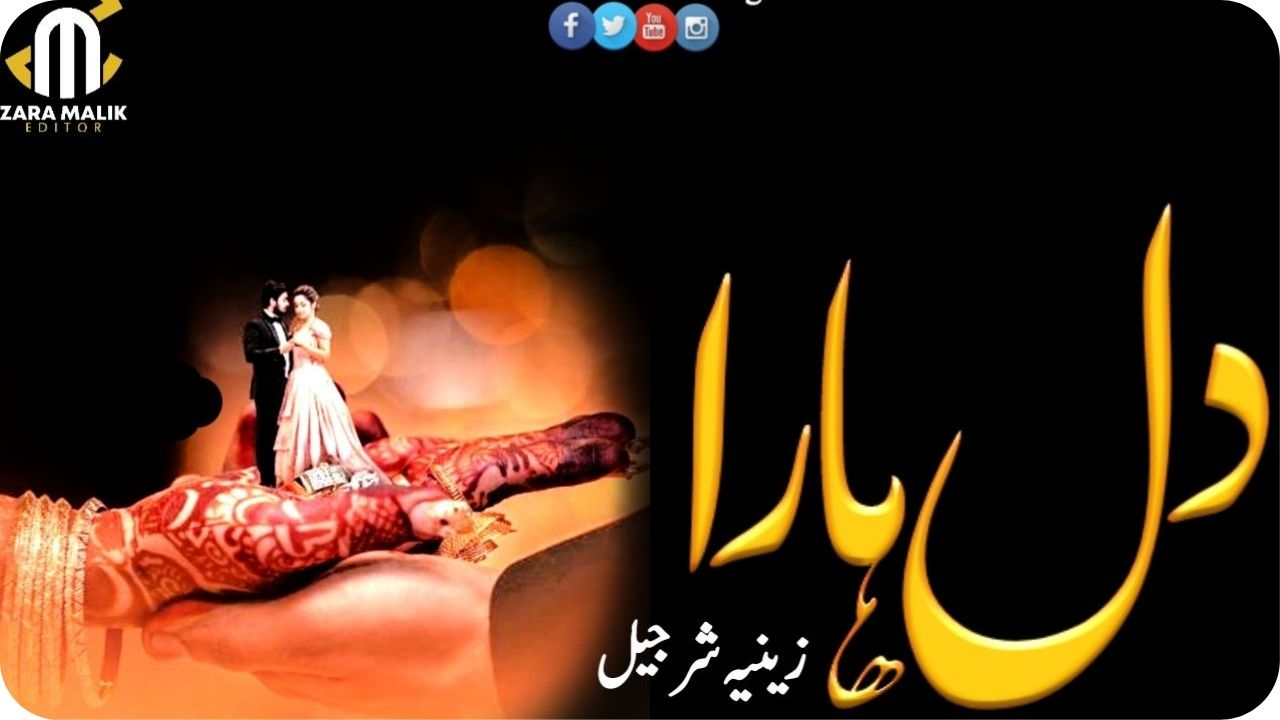 Dil Hara Novel By Zeenia Sharjeel Complete Download Pdf