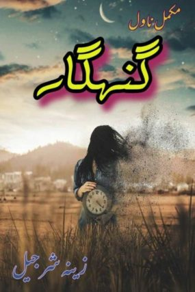 Gunahghar by Zeeniya Sharjeel