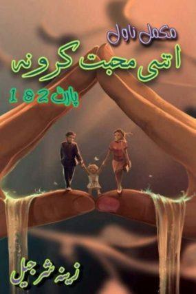 Itni mohabbat karo na by Zeenia Sharjeel