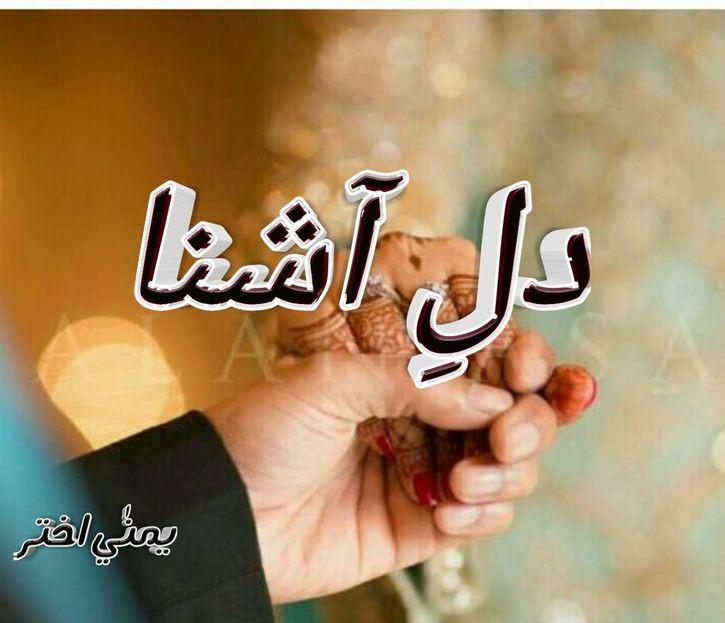 Dil e Aashna romantic novel by Yumna Akhtar