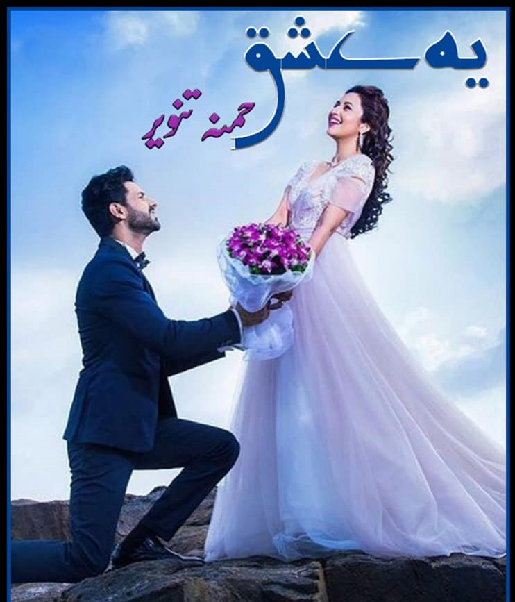 Yeh Ishq By Hamna Tanveer