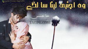 Woh Ajnabi Apna Sa Lage By Hina Hassan Complete Novel