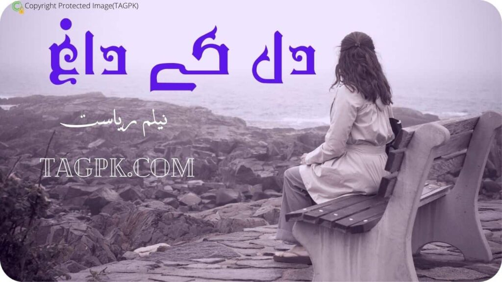 Dil kay Dagh By Neelam Riaysat