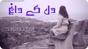 Dil kay Dagh By Neelam Riaysat Complete Novel