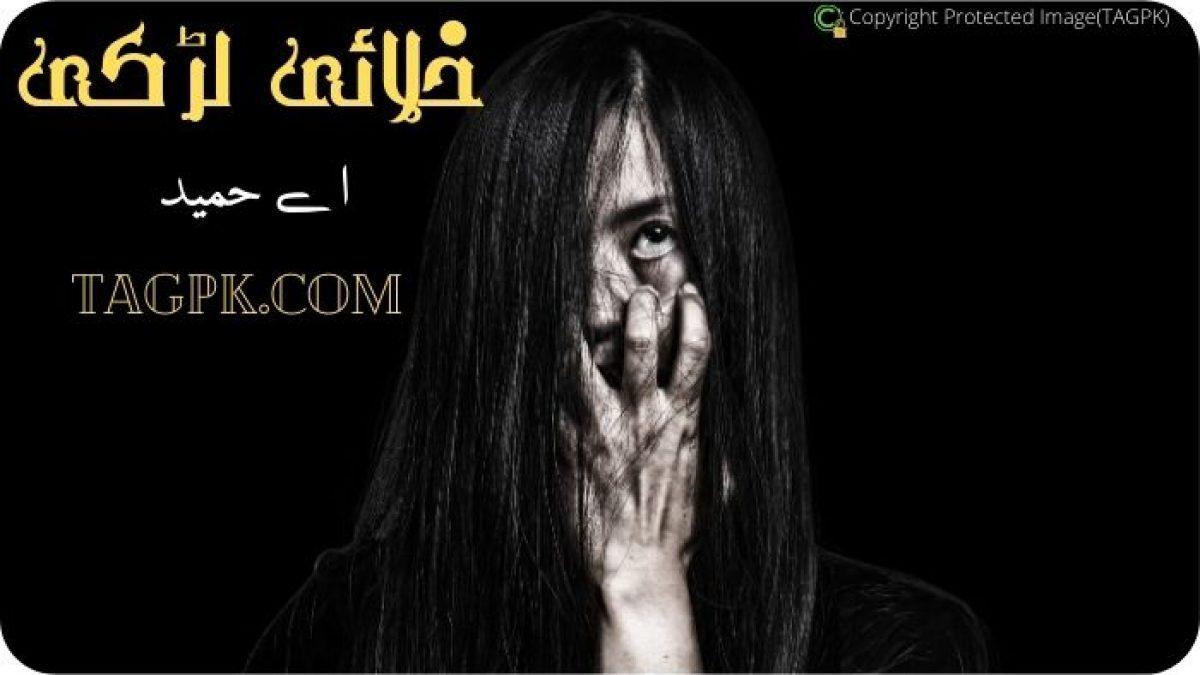 Khilai larrki By A Hameed Download PDF