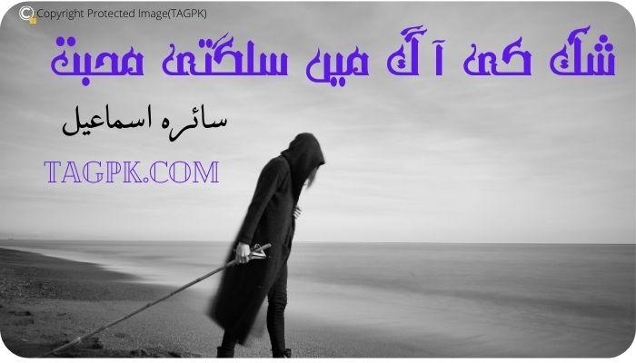 Shaq Ki Aag Main Sulagti Muhabbat By Malik Saira Ismail