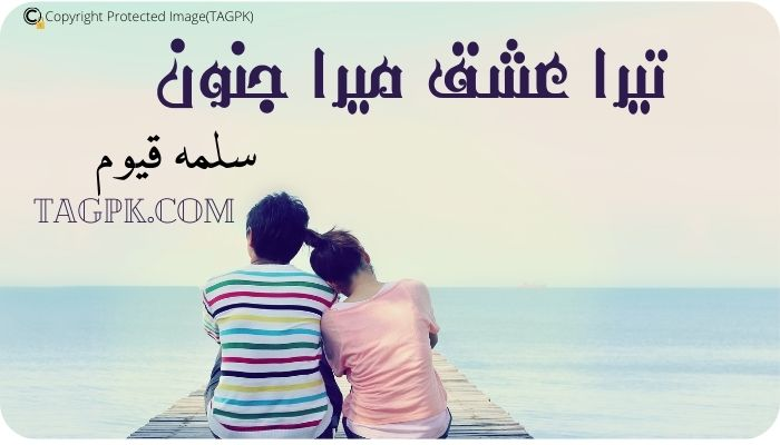 Tera Ishq Mera Junoon By Salma Qayyum