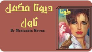 Read more about the article Devta Novel Complete 1 to 56 Volumes By Mohiuddin Nawab