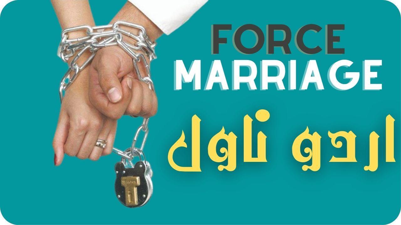 Forced Marriage Urdu Romantic Novels | Most Famous Novels | Bold Urdu Novels