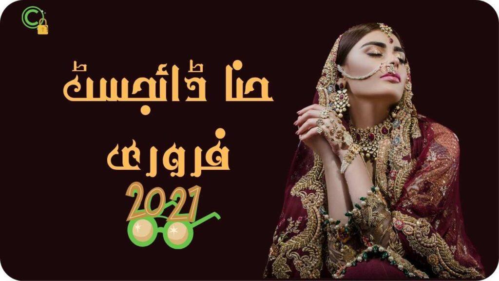 Hina Digest February 2021