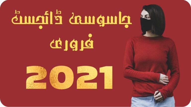 Jasoosi Digest February 2021 1