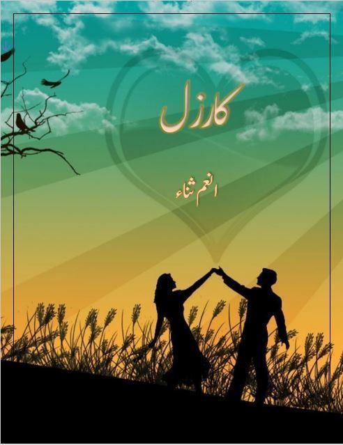 Karzal By Anum Sana