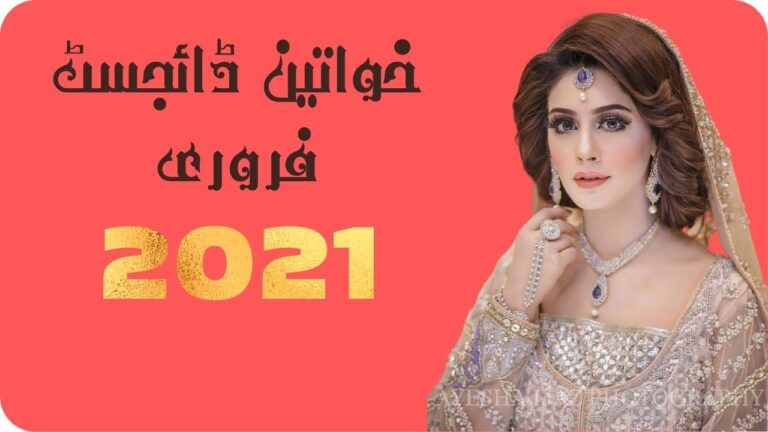 Khawateen Digest February 2021