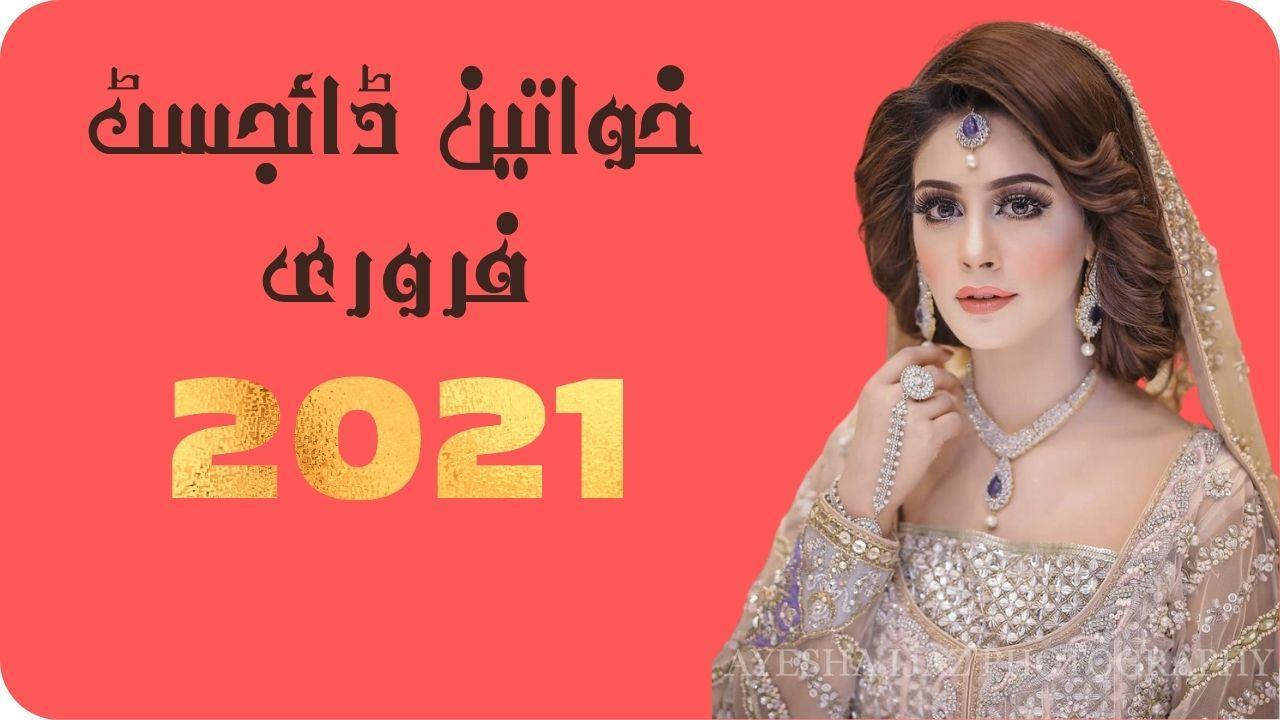 Khawateen Digest February 2021 Free Download