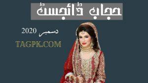Hijab Digest December 2020 Free Download