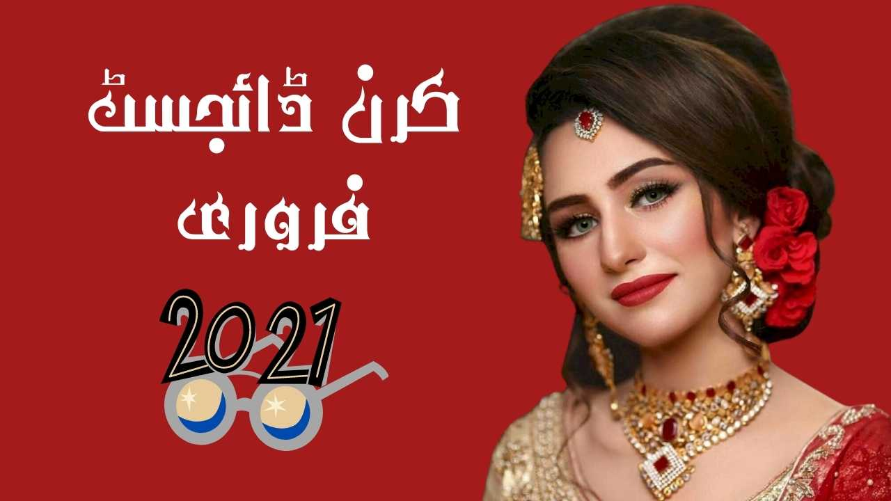 Kiran Digest February 2021 Free Download