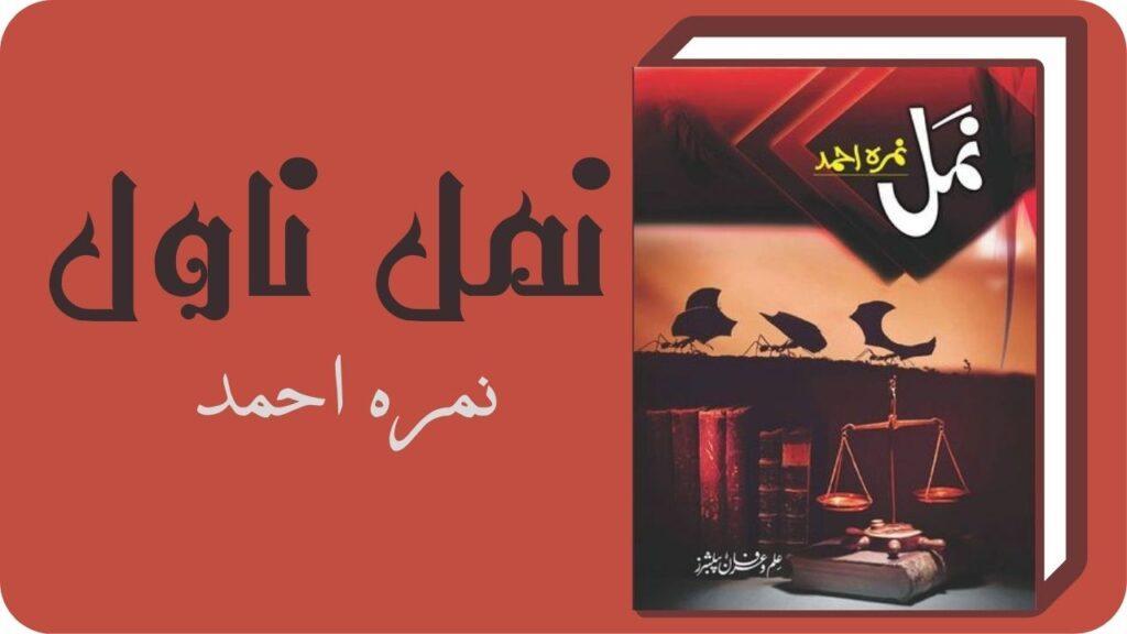 Namal Novel Pdf By Nimra Ahmed