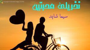 Nakhreeli Mohabbatain By Seema Shahid Complete Novel