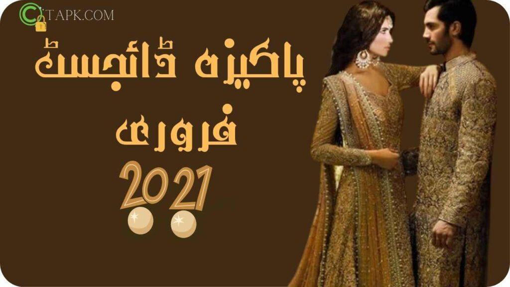 Pakeeza Digest February 2021