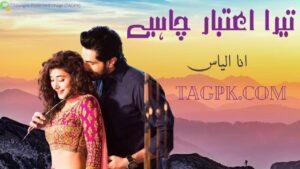 Tera Aitbar Chahey By Ana Ilyas Complete Novel