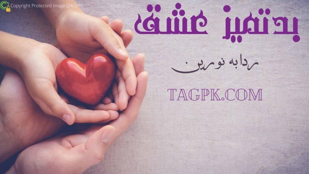 Badtameez Ishq By Radaba Noureen
