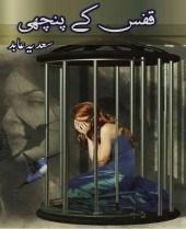 Qafas ki Panchi Romantic novel By Sadia Abid